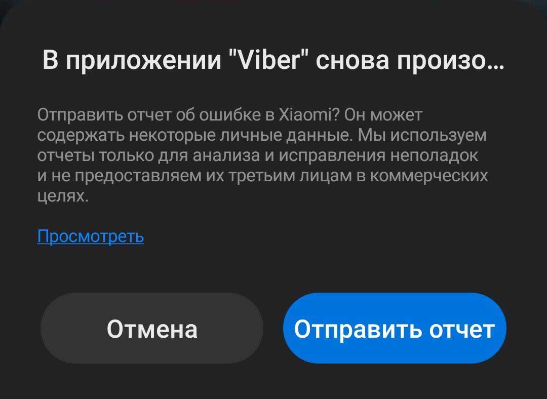 viber ошибка